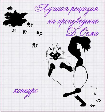 Лучшая рецензия на произведение Дмитрия Огма