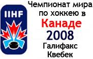 Чемпионат мира по хоккею 2008